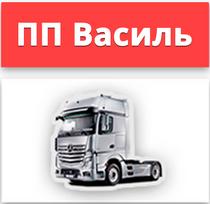 ПП Василь