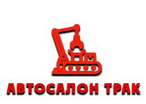 АВТОСАЛОН ТРАК