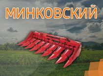 Минковский