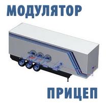 Модулятор Прицеп