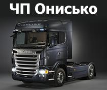 ЧП Онисько