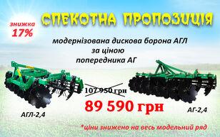 новая дисковая борона БЕЛОЦЕРКОВМАЗ АГЛ